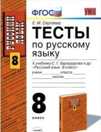 Русский язык 8 кл. Тесты к уч.Бархударова